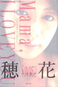 1508_honoka.jpg