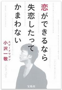 160305_ozawa.jpg