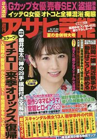 1708_asahi.jpg