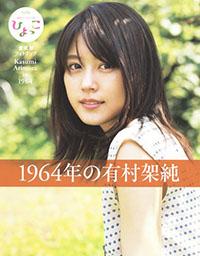 1711_arimura.jpg