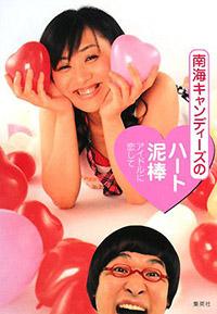 1711_yamasato.jpg