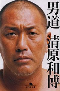 1712_kiyohara.jpg