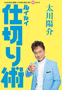 1712_tagawa.jpg