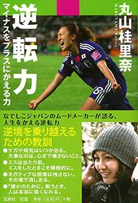 1801_maruyama.jpg