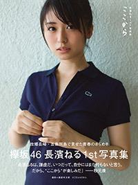1801_nagahama.jpg