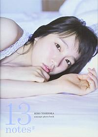1801_yoshioka.jpg