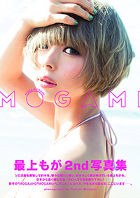 1803_mogami.jpg