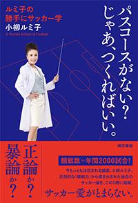 1806_koyanagi.jpg