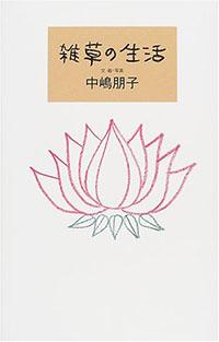 1806_nakajima.jpg
