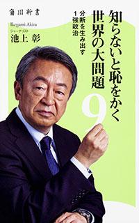 1807_ikegami.jpg