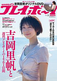 1807_yoshioka.jpg