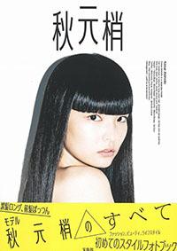 1809_akimoto.jpg