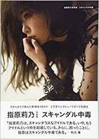 1811_sashihara.jpg