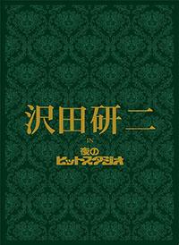 1811_sawada.jpg
