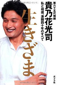 1811_takanohana.jpg