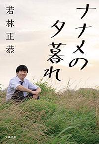 1811_wakabayashi.jpg
