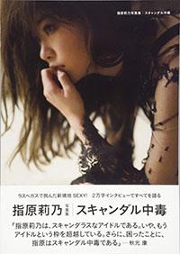 1812_sashihara.jpg