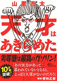 1812_yamasato.jpg