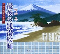 1904_sentoeshi.jpg