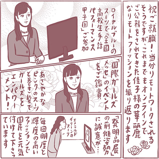 2108_Kakosmshushoku_2_520.jpg