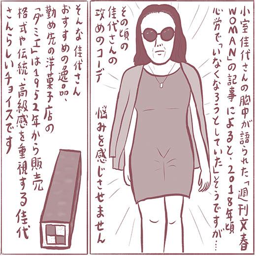2109_Kayosanmakosama_520.jpg