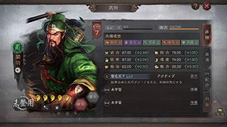 2109_sangokushi_01_320.jpg