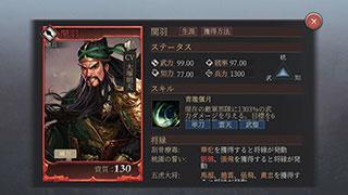 2109_sangokushi_05_320.jpg
