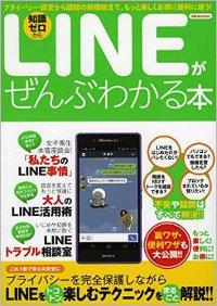 LINE1412s.jpg
