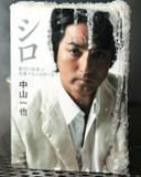 プロ書評家・吉田豪が選ぶ「芸能プロの権力」がわかる本──華原朋美が再起をかけて直訴! 芸能界を牛耳る有力者たちの影