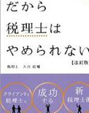 企業の顧問契約料は月1万円!?