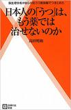 """""""劣悪""""精神医療と製薬会社の思惑が自殺者量産!?"""