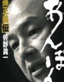 """韓国では国賓扱いの""""孫正義""""、評判差別に悩み、貧困に翻弄された幼少期──在日コリアンは『あんぽん』をどう読んだのか?"""