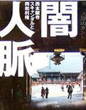 朝鮮総連、日本共産党、フリーメイソン、経団連......日本の