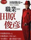 トシちゃんの性の目覚めは××? ヤバいジャニーズ本をプロ書評家・吉田豪が斬る!