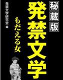 三島由紀夫、菅野美穂、田中眞紀子らも泣いた!怒った!問題視されたキケンな発禁本と表現者たち