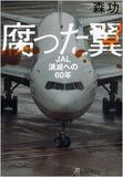 "JALの事故放置、退職者量産で""ハゲタカ""企業再生支援機構が大儲け!?"