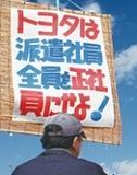 """""""アメとムチ""""の工場でストリップショー !? 日本メディアが絶対伝えないトヨタの醜聞と悪行"""