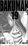 『バクマン。』──完結を迎えて読み直す、マンガ好きを魅了した作品の巧みさと限界