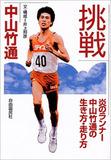 天才ランナーの中山竹通が辛辣な苦言を呈す「実業団依存のマラソン界は、もう勝てるわけがない!」