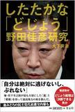 野田政権がゴリ押し!「原子力規制委員会」のトンデモな面々たち