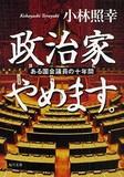 田中角栄の金満政治、菅直人のセックス・スキャンダルを暴いた 首相告発本が持つリスクと社会的意義