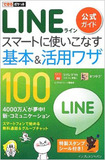 LINE成功でウハウハ……だけじゃない!? NHN社員がコッソリ明かす「日韓情勢緊迫で戦々恐々」