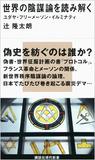 K-POP流行は韓国の陰謀!? 「歴史のタブー」に潜む「陰謀論」の本当のキケンさ