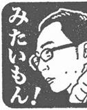 いしたにまさきに訊くNHN Japanブレイクの理由「ライブドア買収にNHNの本気を見た!」