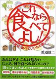 """味の素や牛角に直撃!! """"激安食品""""にまつわる怪しい噂は本当か?"""