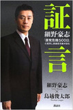 "将来の首相候補民主党 細野豪志に詐欺""加担""疑惑が!?"