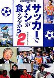 作家・佐山一郎がJFAへの「違和感」を批評! JFAハウスにいまだ漂う「二大革命」の逆説