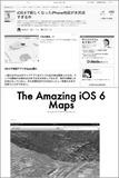 地図アプリがアップデートで超絶劣化!それでも断行したアップルの真意