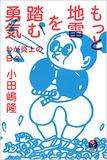 「ぼっち」小田嶋隆は考える 「友だちもろくにいない淋しい人間」という文句は恥辱なのか?