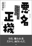 佐野眞一の「ハシシタ」は橋下に対する男の嫉妬、団塊世代の負け犬の遠吠えだ!